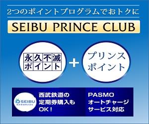 【年会費無料】【利用】SEIBU PRINCE CLUBカード セゾン