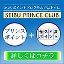 【利用】SEIBU PRINCE CLUBカード セゾン