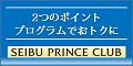 SEIBU PRINCE CLUBカード セゾン(ショッピングご利用)