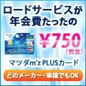 マツダm'z PLUSカード【カード利用でポイント対象】