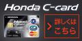 Honda Cカード
