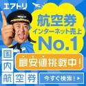 格安航空券サイト「エアトリ」
