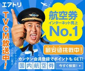 国内格安航空券【エアトリ】