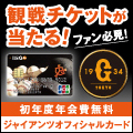 GIANTS CLUB G-Po JCBカード