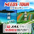 格安旅行なら【NEEDS TOURS】