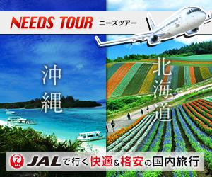 格安国内旅行 NEEDS TOURS(ニーズツアー)
