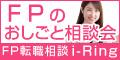 i-Ring 女性向け転職相談