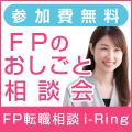 女性向け転職相談「i-Ring」