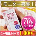 森永製菓【おいしいコラーゲンドリンク(お試し)】