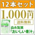 森永製菓【おいしい青汁(お試し)】