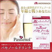 森永製菓【パセノールドリンク(お試し)】