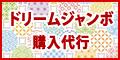 【吉宝】宝くじ購入代行サービス
