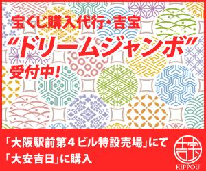 【吉宝】大阪で最も当選実績のある「大阪駅前第4ビル特設売り場」の購入代行