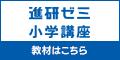 進研ゼミ小学講座【入会】