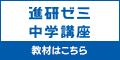 進研ゼミ 中学講座<入会>