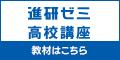 進研ゼミ高校講座【入会】