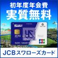 JCBスワローズカードのポイント対象リンク