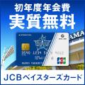 JCBベイスターズカードのポイント対象リンク
