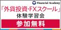ファイナンシャルアカデミー[外貨FX体験学習会参加]