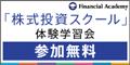 「ファイナンシャルアカデミー」株式投資スクール体験学習会参加