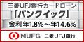 三菱UFJ銀行カードローン バンクイック