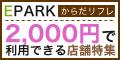 EPARKからだリフレ(2,000円体験コース)のポイント対象リンク