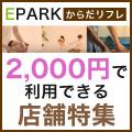 <font color=#ff009b>100%還元!</font>EPARKからだリフレ(2,000円体験コース)