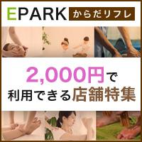 【2000円まで実質無料】EPARKからだリフレ(2000円体験コース)