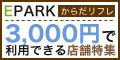 EPARKからだリフレ(3,000円体験コース)