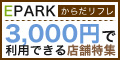 EPARKからだリフレ(3,000円体験コース)のポイント対象リンク