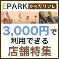 <font color=#ff009b>100%還元!</font>EPARKからだリフレ(3,000円体験コース)