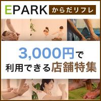【3000円まで実質無料】EPARKからだリフレ(3000円体験コース)
