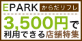 EPARKからだリフレ(3500円体験コース)