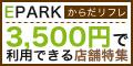 EPARKからだリフレ(3,500円体験コース)