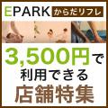 EPARKからだリフレ(3,500円体験コース)のポイント対象リンク