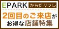 EPARKからだリフレ(2回目体験コース)のポイント対象リンク