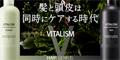 スカルプケア「VITALISM」【女性用】