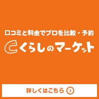 【リピートOK】くらしのマーケット 1500円OFF