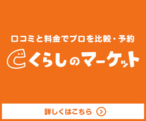 謝礼UP!!【くらしのマーケット】利用モニター
