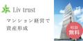 【LIVCITY】マンション経営で資産形成/個人面談