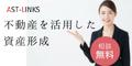 【参加費無料】日本橋資産形成@銀座の来社面談