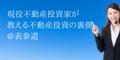 現役不動産投資家による不動産投資術@表参道