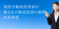 【参加費無料】現役不動産投資家による不動産投資術@表参道