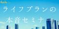 ライフプランの本音セミナー@東京
