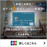 JCB CARD Rのポイント対象リンク