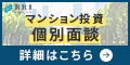 BRI株式会社【不動産投資新規面談】