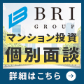 【BRI】区分マンション投資面談