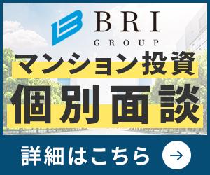 BRI:不動産投資面談