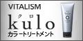 VITALISM kulo(クロ)