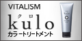 VITALISM kulo(バイタリズム クロ)